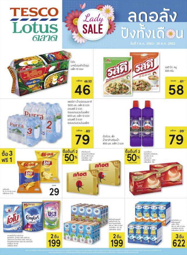 โบรชัวร์ ตลาดโลตัส สินค้า ลดราคา วันที่ 1 - 28 สิงหาคม 2562