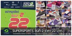 SUPERSPORTS ชิ้นที่ 2 ราคา 22 บาท 22 สิงหาคม – 22 กันยายน 2562