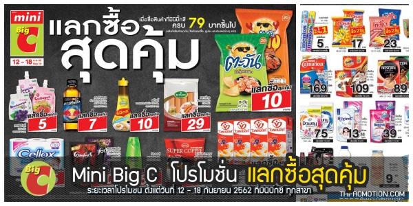 โบรชัวร์ มินิบิ๊กซี แลกซื้อสุดคุ้ม สินค้าลดราคา ที่ Mini Big C 12 - 18 กันยายน 2562