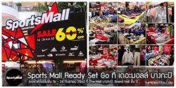 Sports Mall Ready Set Go งาน Sale ที่ เดอะมอลล์ บางกะปิ 16 – 24 กันยายน 2562