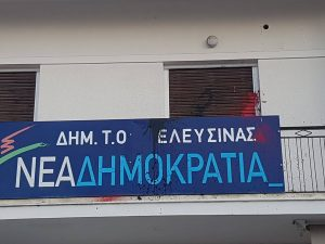 Επίθεση με μπογιές στα γραφεία της Τοπικής Οργάνωσης ΝΔ Ελευσίνας (φωτο)