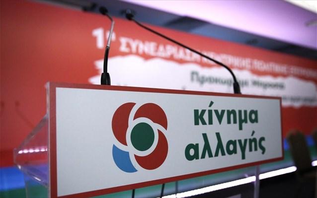 ΚΙΝΑΛ: Σε πανικό ο κ. Τσίπρας - Τάζει πενηντάρικα για το 2020