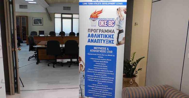 Ο.Κ.Ε.: Πρόγραμμα αθλητικής ανάπτυξης με «αφετηρία» το Δημαρχείο της Ελευσίνας