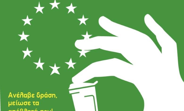 Σημαντική εκπαιδευτική δράση στον Ασπρόπυργο: «Άλλαξε Τις Συνήθειές Σου, Μείωσε Τα Απόβλητά Σου»