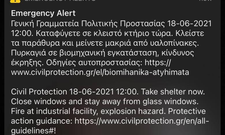 SMS της Πολιτικής Προστασίας για την Έκρηξη στον Ασπρόπυργο