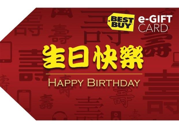 Best Buy Chinese Birthday Gift Card