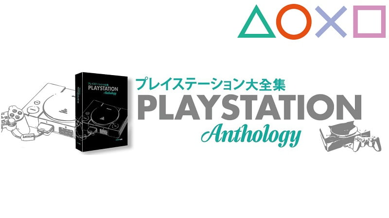 PlayStation Anthology