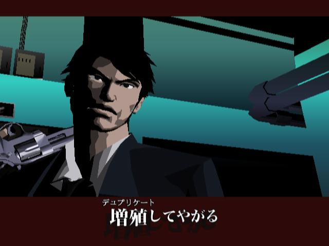 Killer7 Gamecube Screenshot