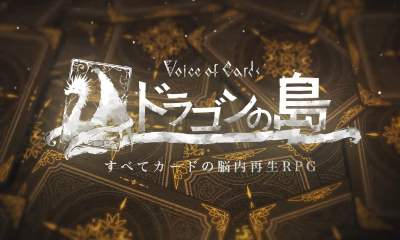 Voice of Cards: The Isle Dragon Roars JP logo