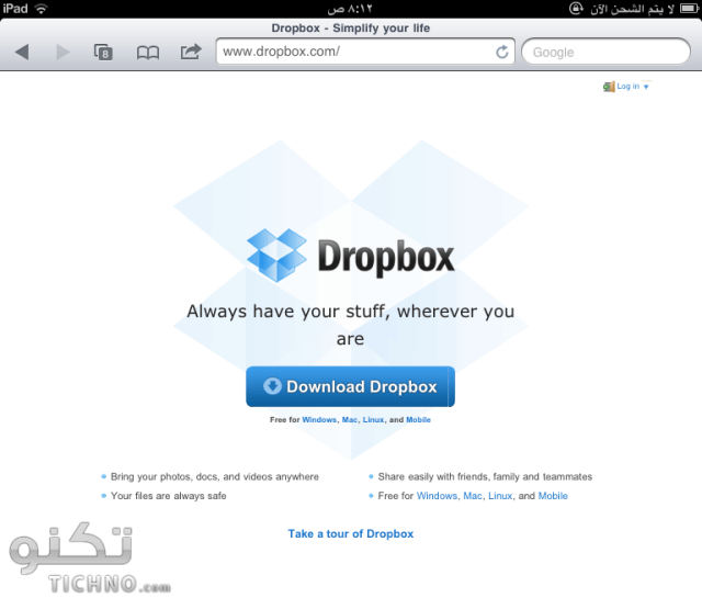 dropbox شرح تطبيق