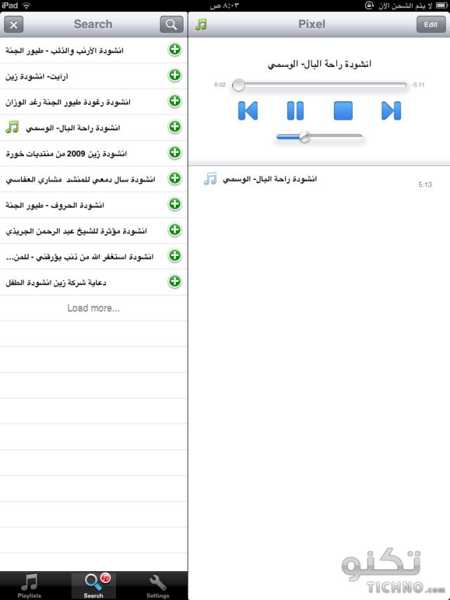 4shared Music كيفية استخدام برنامج