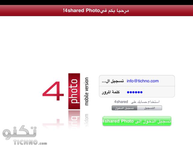 4share photo كيفية استخدام