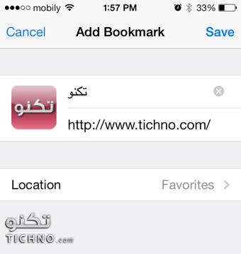 اضافة مواقع الانترنت لمفضلة الايفون