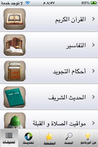 التطبيقات الاسلامية - islamic apps