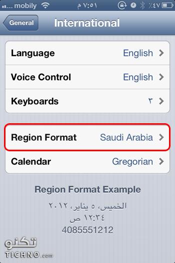 تحويل الارقام في الايفون والايباد من عربي الى انجليزي ومن انجليزي الى عربي