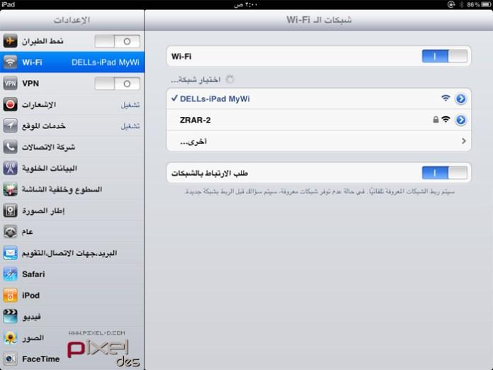 تحويل الايباد الى مودم يبث الانترنت personal hotspot for ipad