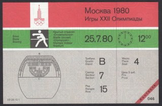 1980 Moscow Olympic Boxing Ticket stub