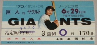 1975 Yomiuri Giants ticket stub