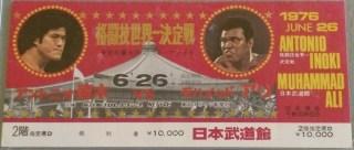 1976 Unused Boxing Ticket Muhammad Ali vs Antonio Inoki