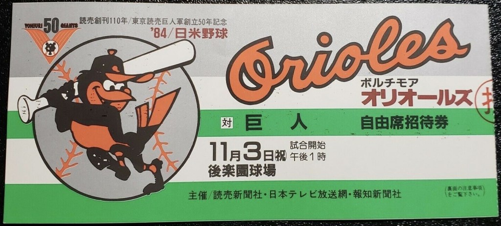 1984 Baltimore Orioles ticket stub vs Yomiuri Giants