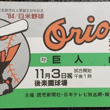 1984 Baltimore Orioles Japan Tour ticket stub
