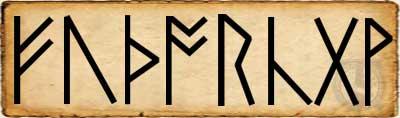 Feoh - Alfabeto Futhorc anglosajón primer  Aett