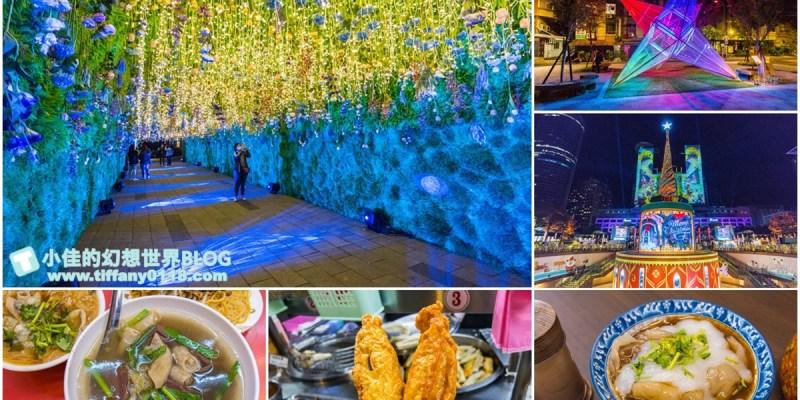 2020新北歡樂耶誕城府中燈區介紹+巨星演唱會內容+湳雅夜市小吃推薦/讓妳吃喝玩樂全都包辦