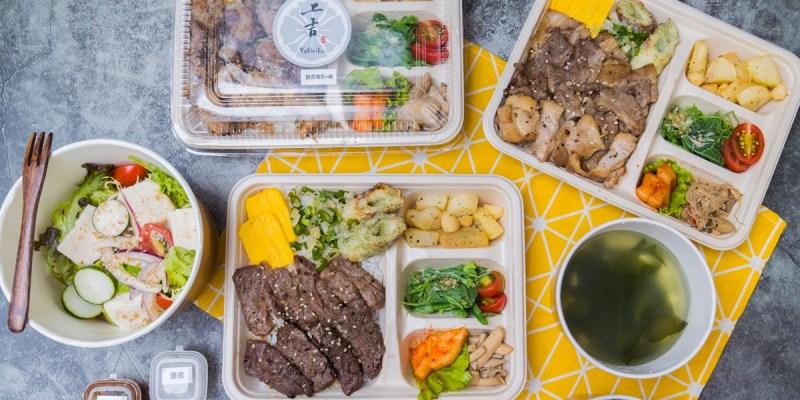 [外帶美食推薦]上吉燒肉便當/150元起還有6種配菜超豐盛/澳洲和牛、牛舌等全品項5折價