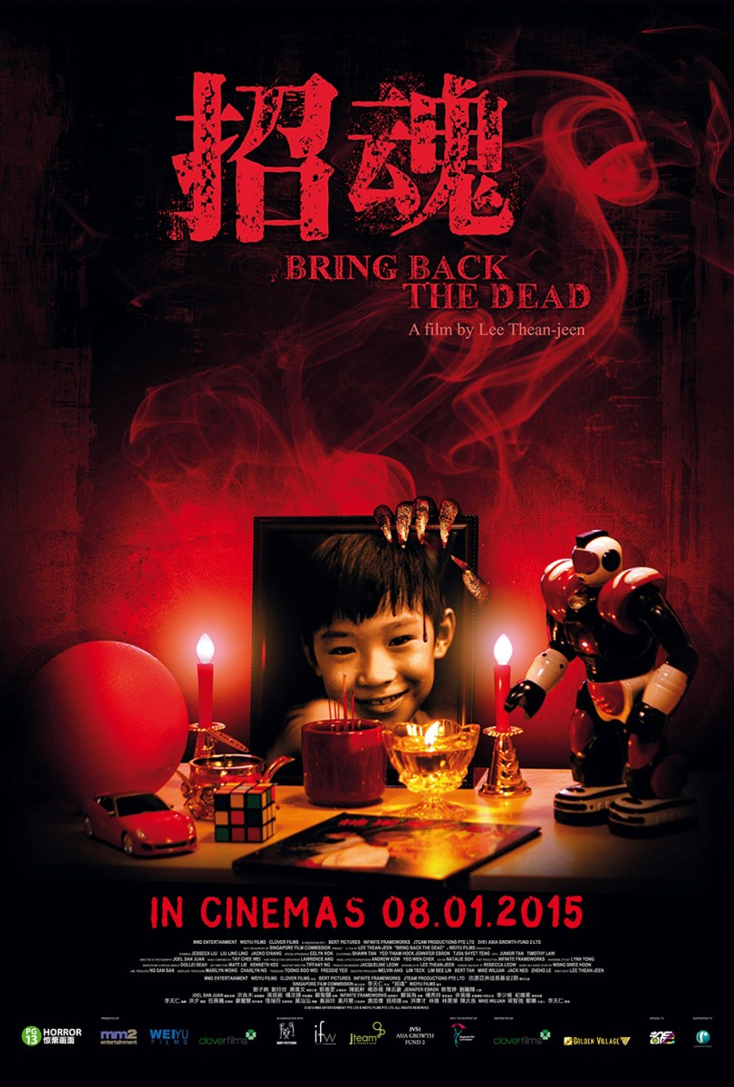 Bring Back the Dead (招魂) Movie Review