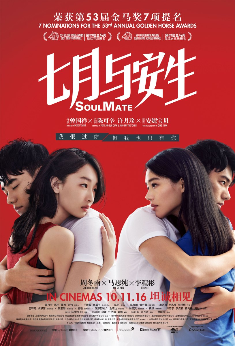 Soul Mate (七月与安生) Movie Review