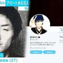 Pembunuh Berantai Berjuluk 'Twitter Killer' Asal Jepang Divonis Mati