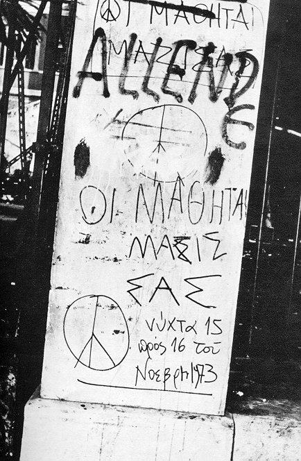 1973_oi_mathites_mazi_sas_oi_mathites_mazi_sas