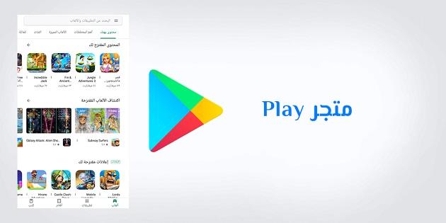 تنزيل سوق بلاي ستور Play Store الجديد 2020 مجلة تايم نيوز 24