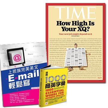 TIME54期+活用1000商英字彙+上班族完美英文 E-mail 輕鬆寫