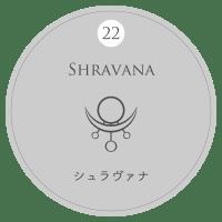 シュラヴァナ