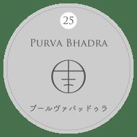 プールヴァバッドゥラ