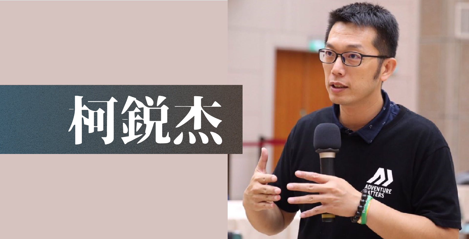 Read more about the article 【柯銳杰】
