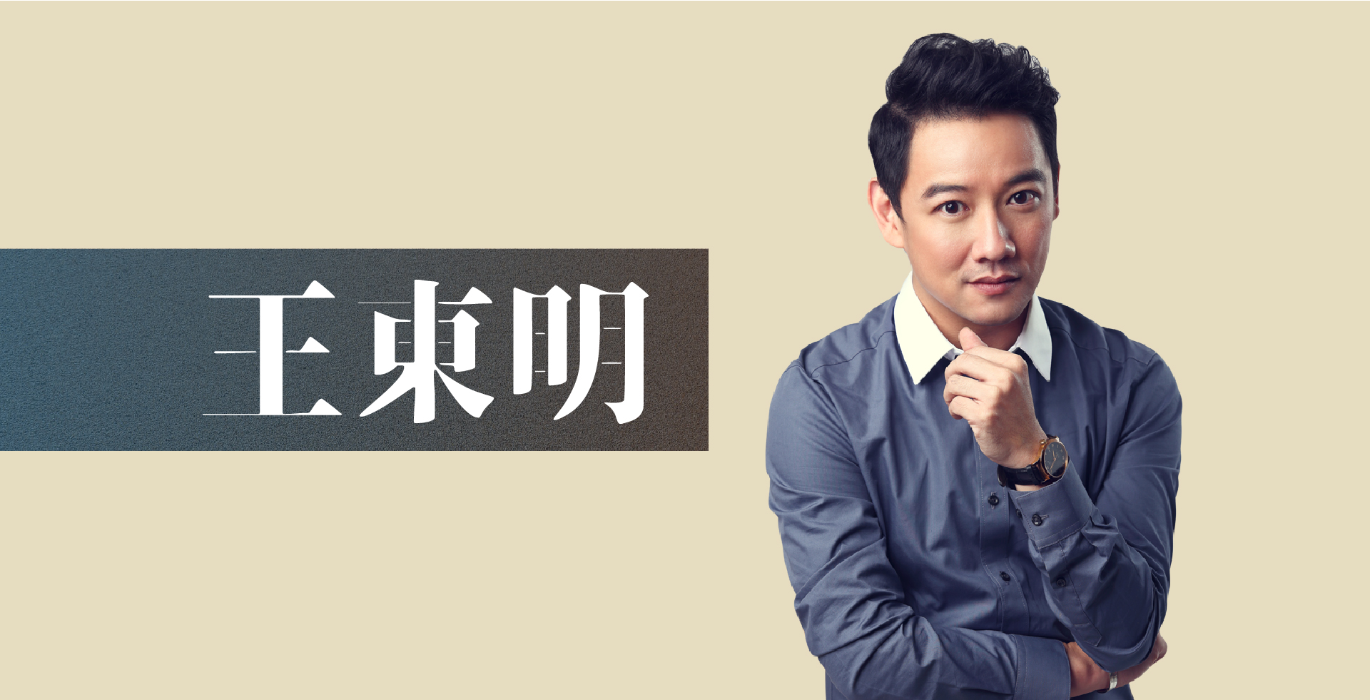 Read more about the article 【王東明】