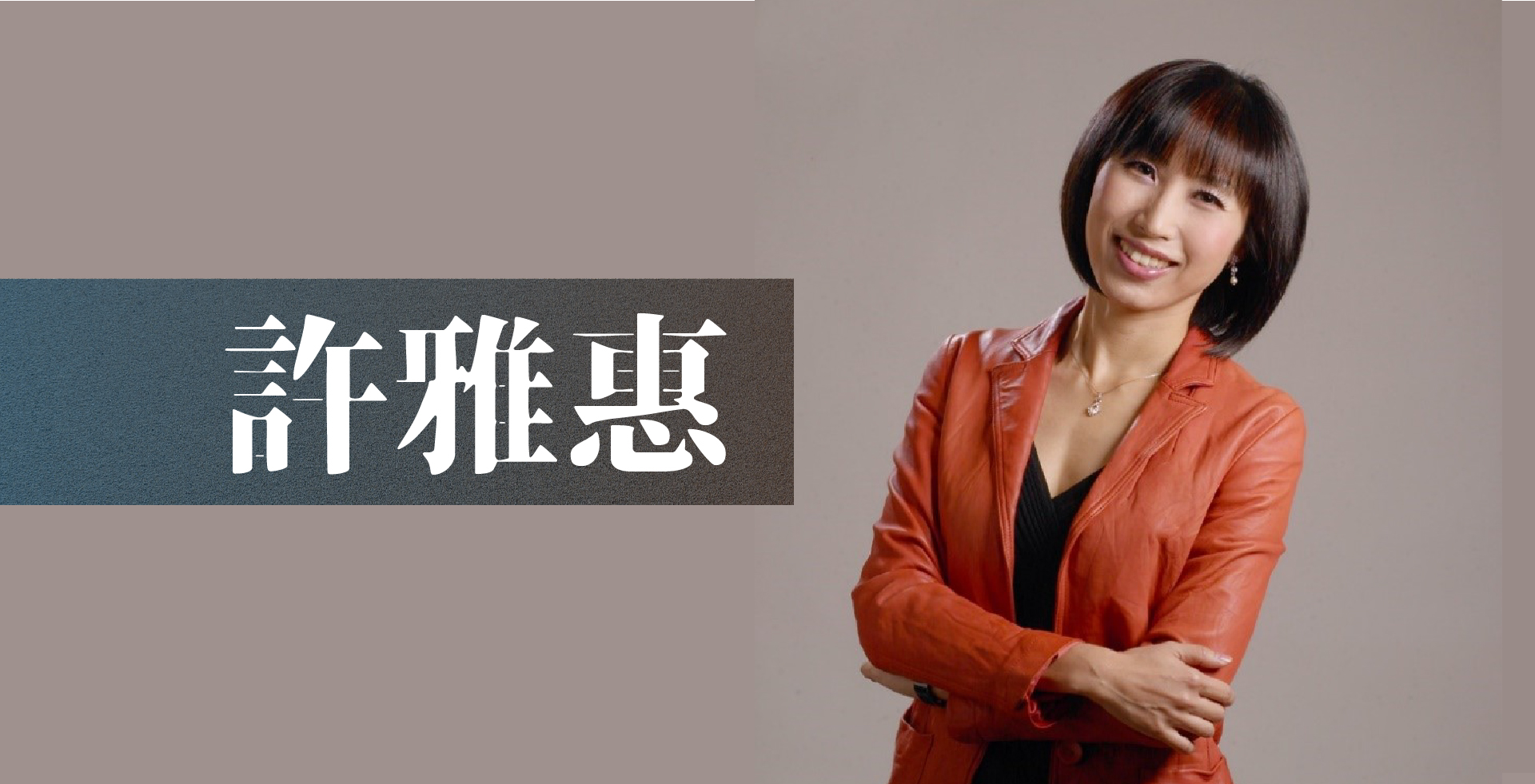 Read more about the article 【許雅惠】