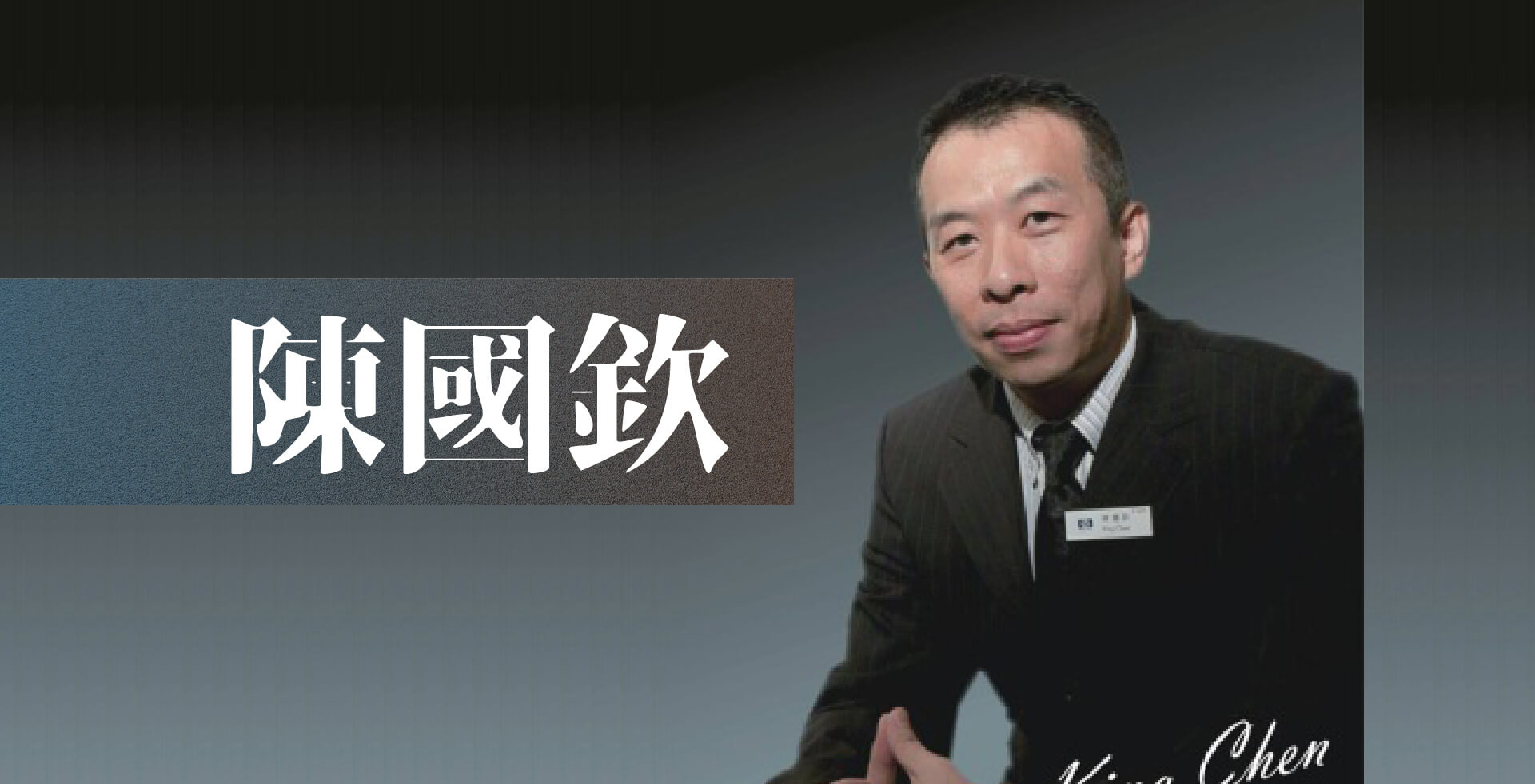 Read more about the article 品牌名師-陳國欽