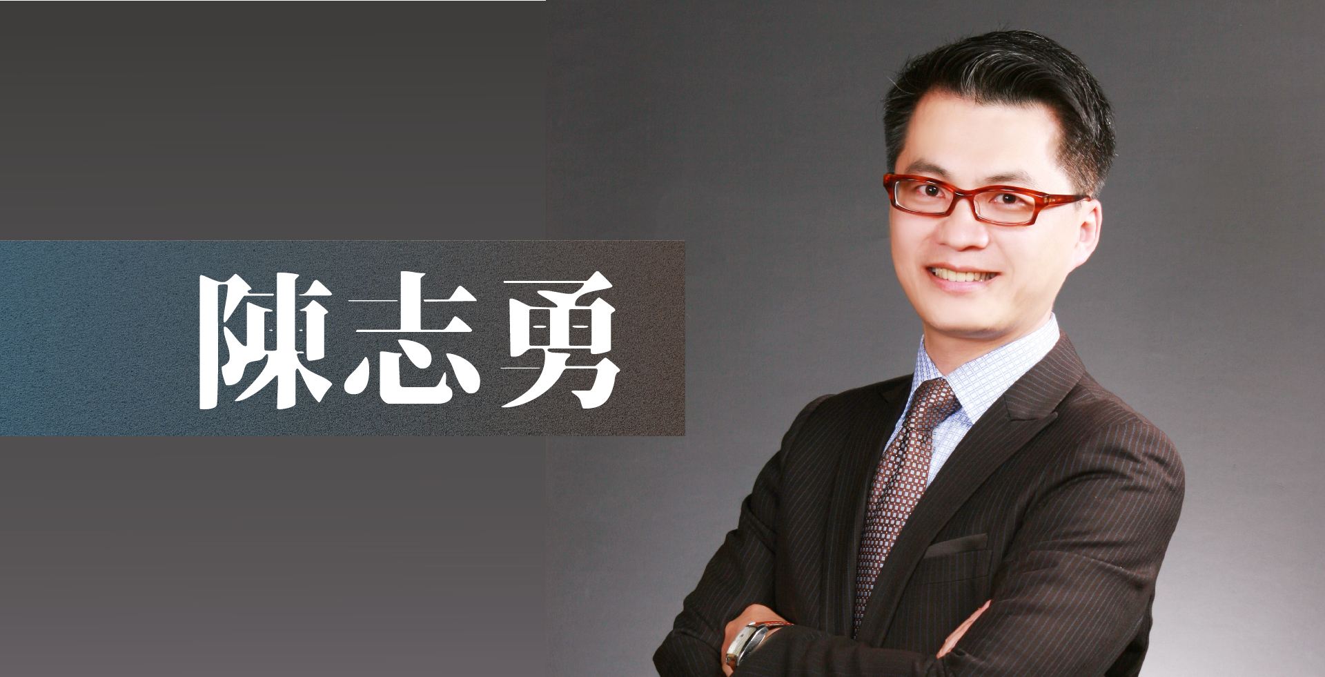 Read more about the article 【陳志勇】