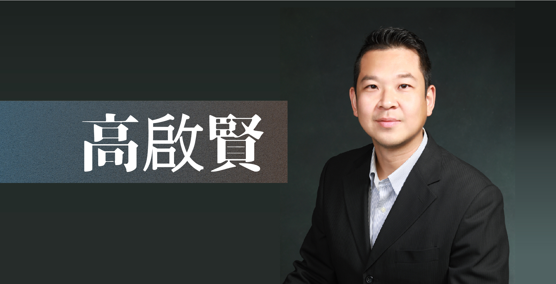 Read more about the article 【高啟賢】