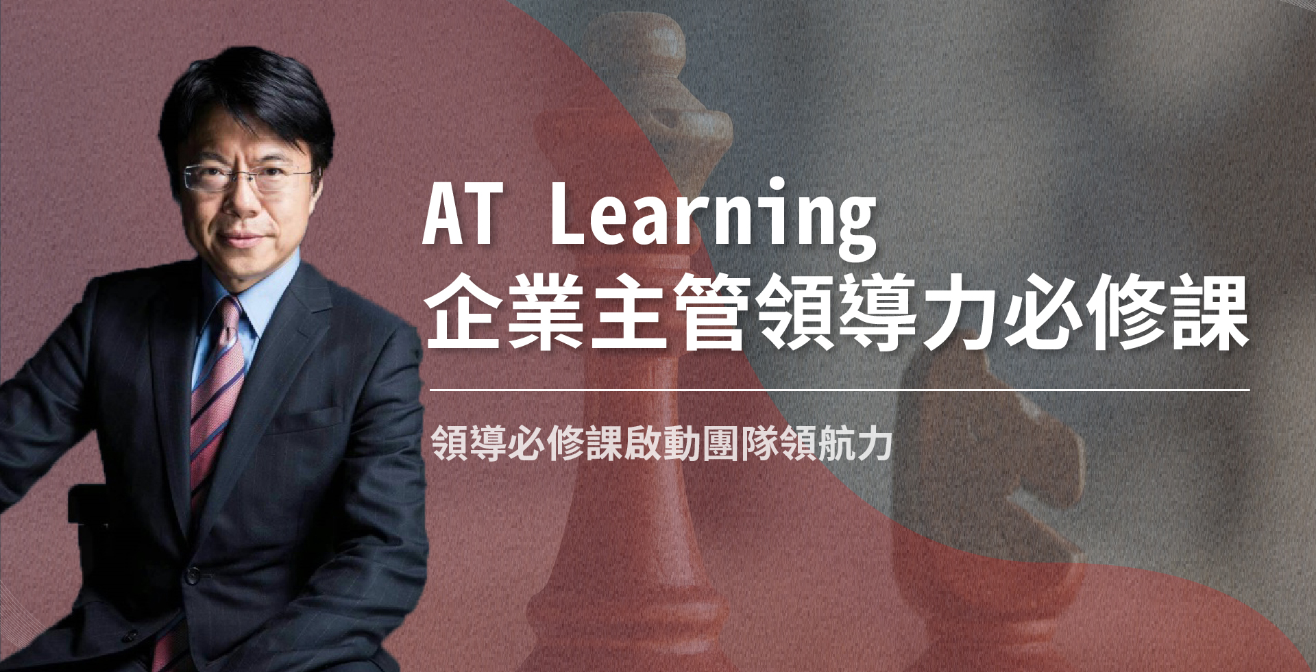 Read more about the article AT Learning企業主管領導力必修課