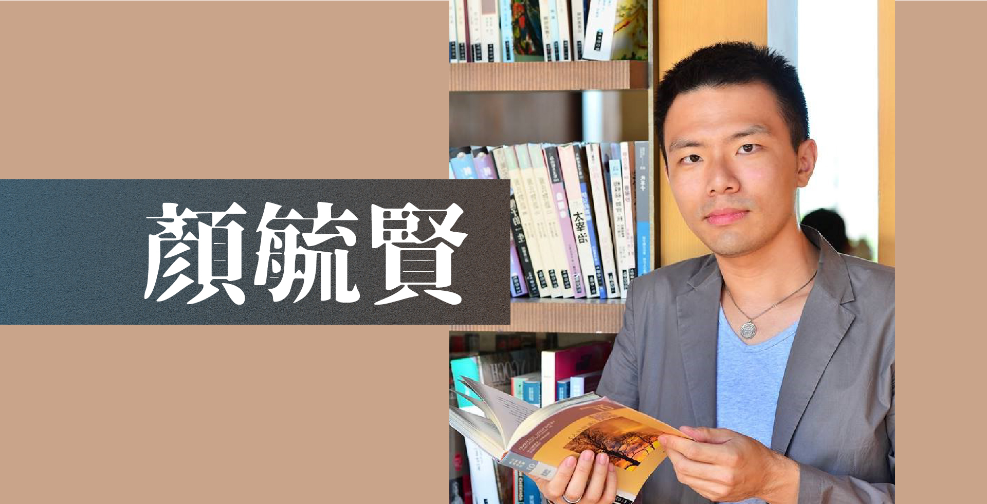 Read more about the article 【顏毓賢】