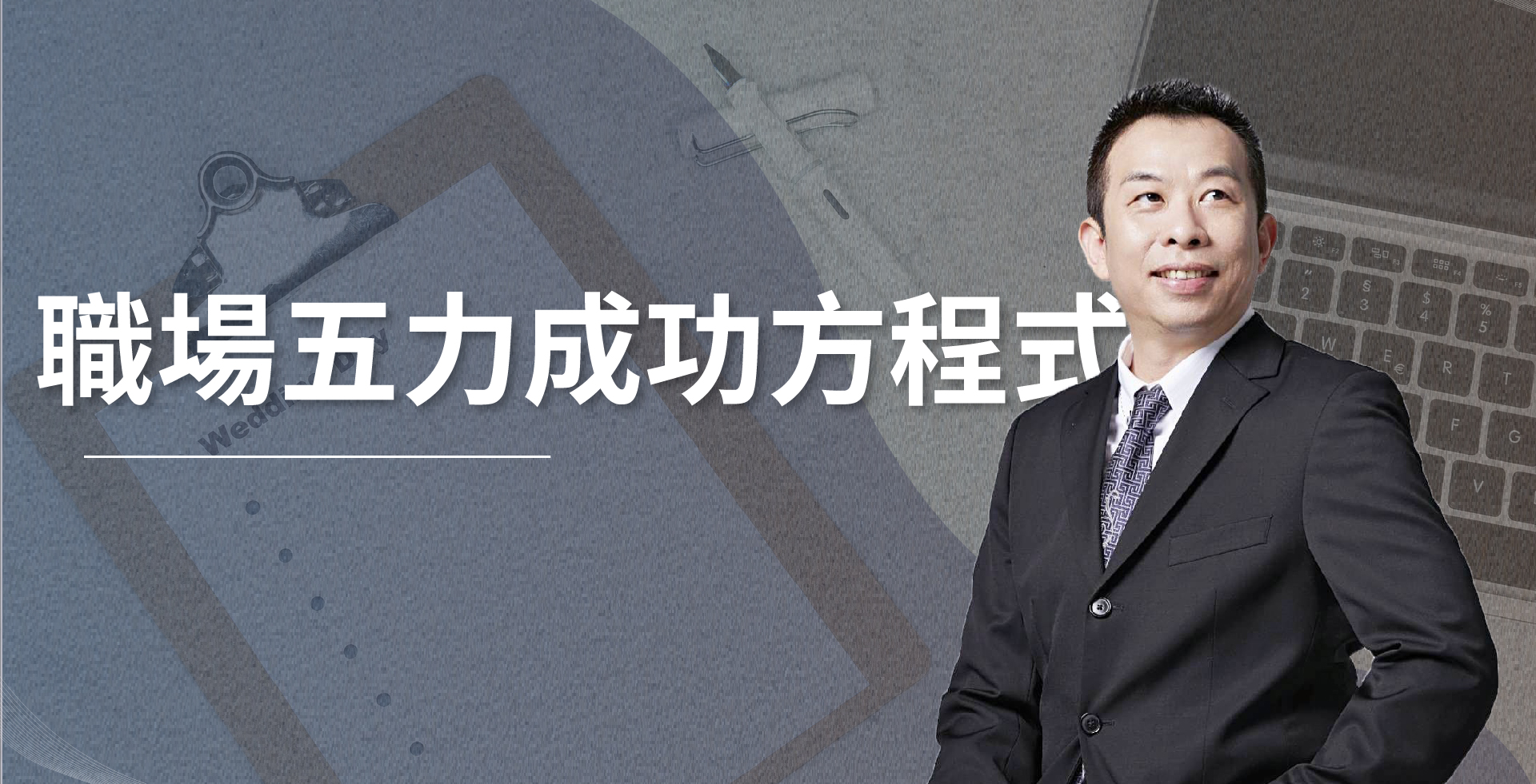 Read more about the article 職場五力成功方程式