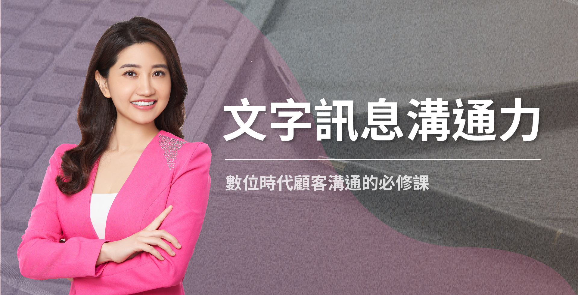 Read more about the article 文字訊息溝通力