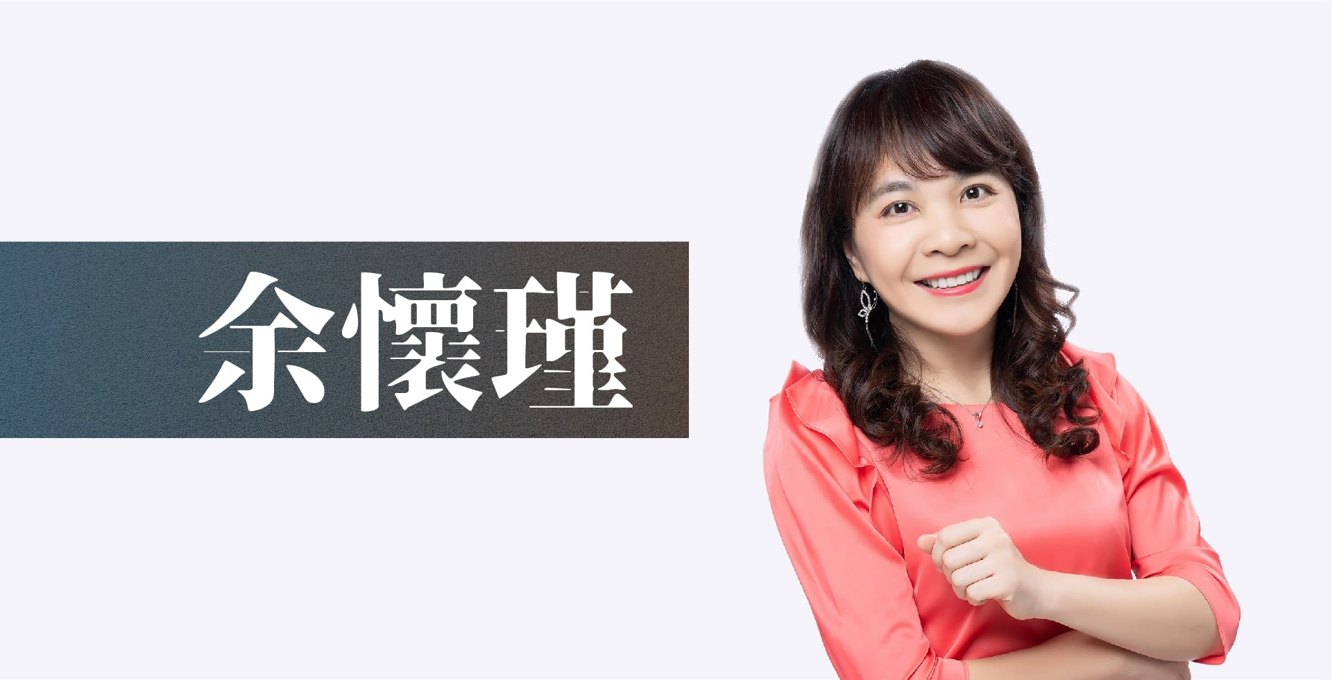 Read more about the article 【余懷瑾-仙女老師】