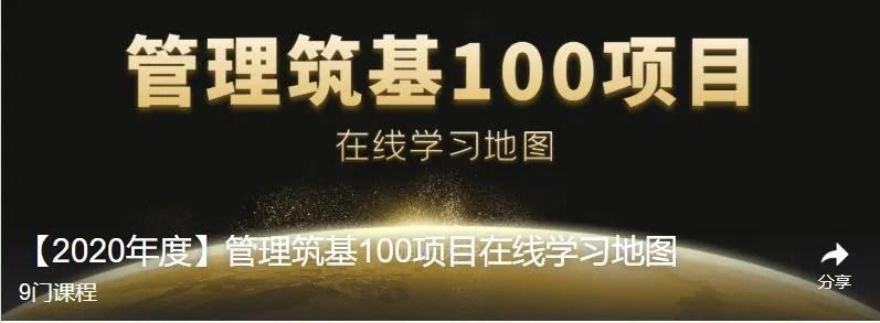 管理築基100項目