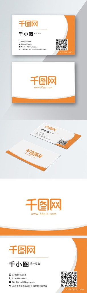 business card orange business card simple