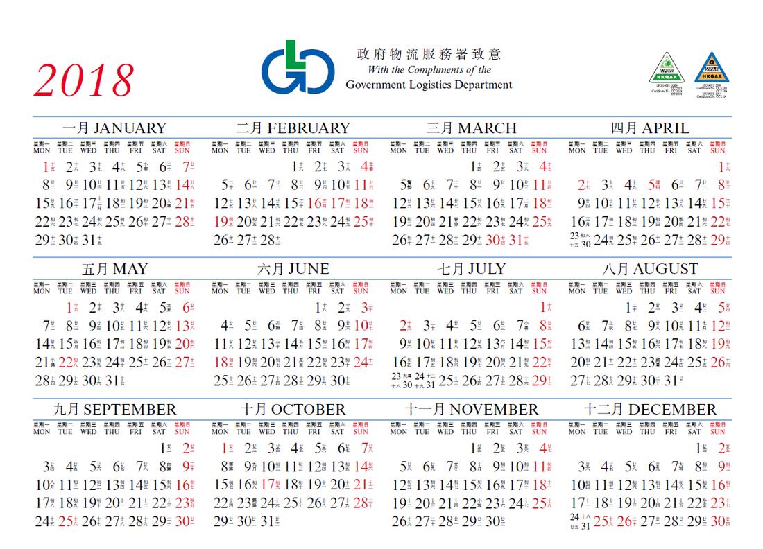 【2018年曆】下載香港政府物流服務署二零—八年彩色版年曆 (歷/農歷/行事曆/新曆及舊曆或稱農曆對照表 ...